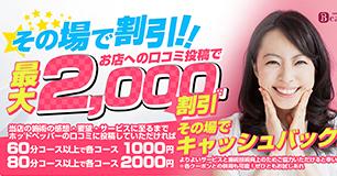 その場で割引!お店への口コミ投稿で最大2000円割引